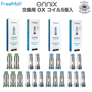 Freemax Onnix 交換用 OX コイル(5個入)