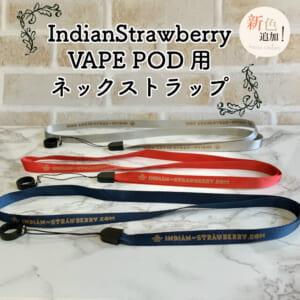 Indian Strawberry VAPE POD 用ネックストラップ