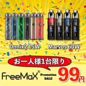 【お一人様1点/99円セール】 Freemax Onnix 2、 Marvos 60W Pod